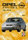 Купить руководство по ремонту Книга OPEL VECTRA B (дизель) c 95