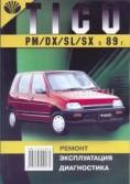 Купить руководство по ремонту Книга DAEWOO TICO PM/DX/SL/SX с 89г. и/э, р/р