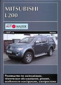 Купить руководство по ремонту Книга Mitsubishi L200. (с 2007) Дизель. Экспл. ТО.Рем.