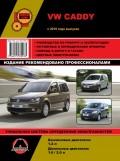 Купить руководство по ремонту Книга VW Caddy (с 2010) Ремонт.Эксплуатация