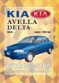 Купить руководство по ремонту Книга KIA Avella / Delta