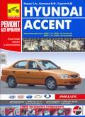 Купить руководство по ремонту Книга HYUNDAI ACCENT с 2000 г. Ремонт без проблем