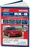 Купить руководство по ремонту Книга Mazda RX-8, модели с 2003 г. выпуска с двигателем 13B-MSP (1,3 л)