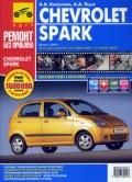 Купить руководство по ремонту Книга Chevrolet Spark с 2005г. Ремонт без проблем.