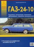 Купить руководство по ремонту Книга ГАЗ 24-10 р/р
