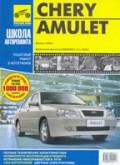 Купить руководство по ремонту Книга Chery Amulet Школа авторемонта
