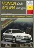 Купить руководство по ремонту Книга Honda Civic/ Acura Integra. Устр.Обсл.Рем.Экспл.
