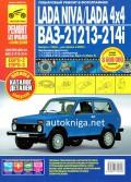 Купить руководство по ремонту Книга ВАЗ 21213-14i Нива р/р (+к), Евро2/3, с 1994/рест-г в 2009г. Ремонт без проблем (цв.фото).