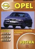 Купить руководство по ремонту Книга OPEL VECTRA B (бензин) c 95 (цв/эл)