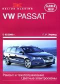 Купить руководство по ремонту Книга VW Passat (с 03.2005) Ремонт ТО Цветные электросхемы