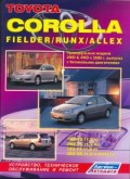 Купить руководство по ремонту Книга Toyota Corolla/Fielder/Runx (прав.рул.мод.)