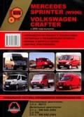 Купить руководство по ремонту Книга Mercedes-Benz Sprinter (W906)/ Volkswagen Crafter (c 2006) Рем.Экспл.Цв.эл.сх.