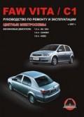 Купить руководство по ремонту Книга FAW Vita / С1(с 2007) Ремонт.Эксплуатация.Каталог деталей