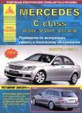 Купить руководство по ремонту Книга Mercedes-Benz C-класс W204 / W204T/ C63 AMG 2007-15 с бензиновыми и дизельными двигателями. Ремонт. Эксплуатация. ТО
