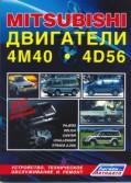 Купить руководство по ремонту Книга Mitsubishi двигатели 4M40; 4D56