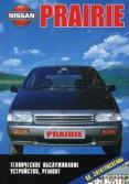 Купить руководство по ремонту Книга Nissan Prairie (цв/эл)