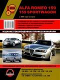 Купить руководство по ремонту Книга Alfa Romeo 159 / 159 Sportwagon (с 2005) Рем.Экспл.Цв.эл.сх.