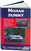 Купить руководство по ремонту Книга Nissan Sunny 1998-04 с бензиновыми двигателями QG13DE(1,3), QG15DE(1,5), QG15DE(1,5 Lean Burn), QG18DD(1,8 NeoDi). Ремонт.Экспл.ТО