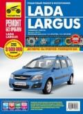 Купить руководство по ремонту Книга LADA Largus c 2012г. Универсал/фургон. Ремонт без проблем (цв.фото).