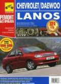 Купить руководство по ремонту Книга Chevrolet/DAEWOO Lanos Ремонт без проблем