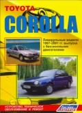 Купить руководство по ремонту Книга Toyota Corolla (лев.рул.мод.)