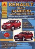 Купить руководство по ремонту Книга Renault Sandero / Dacia Sandero Stepway (c 2008/10) Эксплуатация.Ремонт.ТО