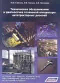 Купить руководство по ремонту Книга Техническое обслуживание и диагностика топливной аппаратуры автотракторных дизелей