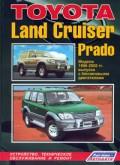 Купить руководство по ремонту Книга Toyota Land Cruiser J90 - Prado (бенз.)