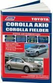 Купить руководство по ремонту Книга Toyota Corolla Axio / Fielder 2006-12 бенз. 1NZ-FE(1,5), 2ZR-FE(1,8), 2ZR-FAE(1,8) серия Автолюбитель Ремонт.Экспл.ТО(+Каталог з/ч для ТО)