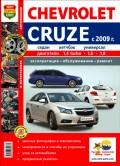 Купить руководство по ремонту Книга Chevrolet Cruze (с 2009) Я ремонтирую сам. Цветные фото.