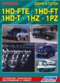 Купить руководство по ремонту Книга Toyota двигатели 1HD-FTE; 1HD-FT; 1HZ;1PZ