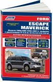Купить руководство по ремонту Книга Ford Escape/Maverick Модели 2WD&4WD 2000-07гг. Устройство, тех. обслуживание и ремонт.