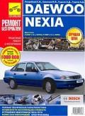 Купить руководство по ремонту Книга Daewoo Nexia Ремонт без проблем (цв)