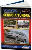 Купить руководство по ремонту Книга Toyota Sequoia/Tundra 1999-07 бензин. 2UZ-FE (4,7), 5VZ-FE (3,4) Ремонт. Эксплуатация. ТО (+Каталог з/ч для ТО)