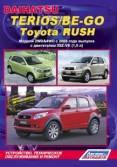 Купить руководство по ремонту Книга Daihatsu Terios/ Be-Go/ Toyota Rush серия Автолюбитель.
