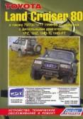 Купить руководство по ремонту Книга Toyota Land Cruiser 80,81GX/VX и (70/73/75/77) (диз.)
