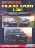 Купить руководство по ремонту Книга Mitsubishi Pajero Sport & L200