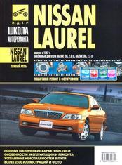 Купить руководство по ремонту Книга Nissan Laurel (с 1997 ) Прав. руль. б Школа авторемонта (ч/б фото, цв/эл).