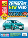 Купить руководство по ремонту Книга Chevrolet Aveo c 2011г. Ремонт без проблем  (цв.фото).