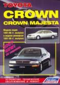 Купить руководство по ремонту Книга Toyota Crown/Crown Majesta. Модели 1991-96/99 гг. Переработано и дополнено.