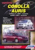 Купить руководство по ремонту Книга Toyota Corolla & Auris Серия Автолюбитель