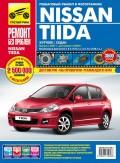 Купить руководство по ремонту Книга Nissan Tiida с 2007 г./ рестайлинг в 2009 г. Ремонт без проблем (цв.фото).