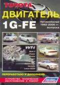 Купить руководство по ремонту Книга Toyota двигатель 1G-FE (1992-06). Переработано и дополнено