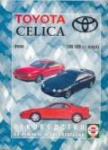 Купить руководство по ремонту Книга Toyota CELICA