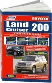 Купить руководство по ремонту Книга Toyota Land Cruiser 200 с 2007 рестайлинг c 2012 диз. 1VD-FTV(4,5) серия ПРОФЕССИОНАЛ Ремонт.Экспл.ТО(+Каталог расходных з/ч. Характерные неисправ)