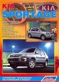 Купить руководство по ремонту Книга Kia Sportage с 2004