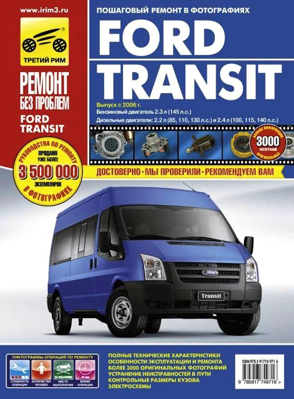 руководство по эксплуатации форд транзит 2014