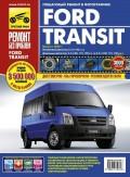 Купить руководство по ремонту Книга Ford Transit (с 2006) Ремонт без проблем (цв.фото)