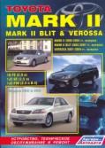 Купить руководство по ремонту Книга Toyota Mark II, Mark II Blit, Verossa. Модели 2000-04/07 гг.