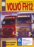 Купить руководство по ремонту Книга Volvo FH12, 1998-2005 т/о, р/р.